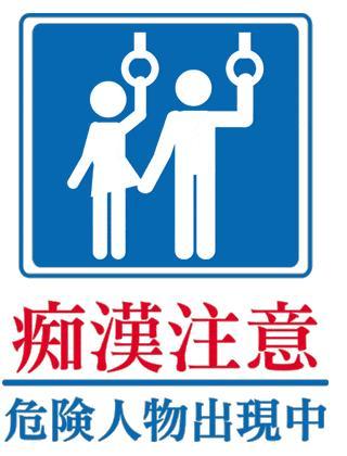 Metro_Tokio_pedofilo